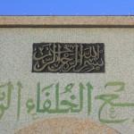 Al Khulafa Al Rashuidin Mosque